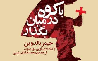 James Baldwin's magnum opus reaches Iran