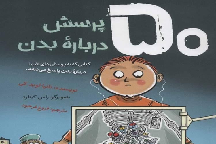 پاسخ به 50 پرسش کودکان درباره بدن