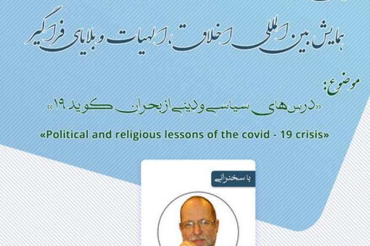 نشست «درسهای سیاسی و دینی از بحران کوید ۱۹» برگزار میشود