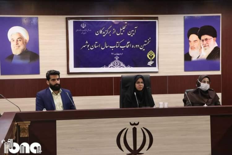نمود تاریخ و هویت فرهنگی بوشهر در آثار برگزیده نخستین جایزه کتاب سال استان