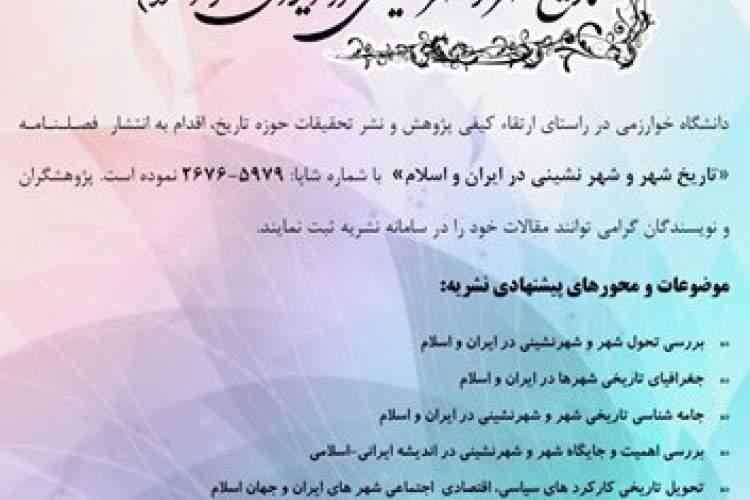 فراخوان مقاله برای فصلنامه «تاریخ شهر و شهرنشینی در ایران و اسلام»