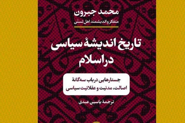 چالشها و اشکالات اساسی تاریخ اندیشه سیاسی اسلام
