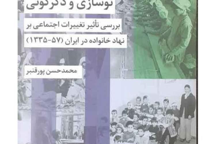 تاثیر نوسازی بر الگوهای ازدواج و طلاق خانواده ایرانی