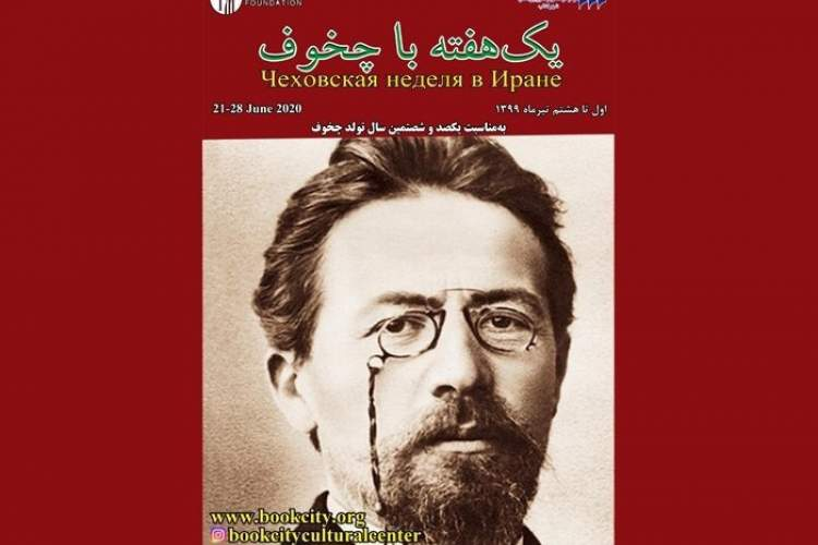 "‎""One Week with Chekhov"" to be held online‎"