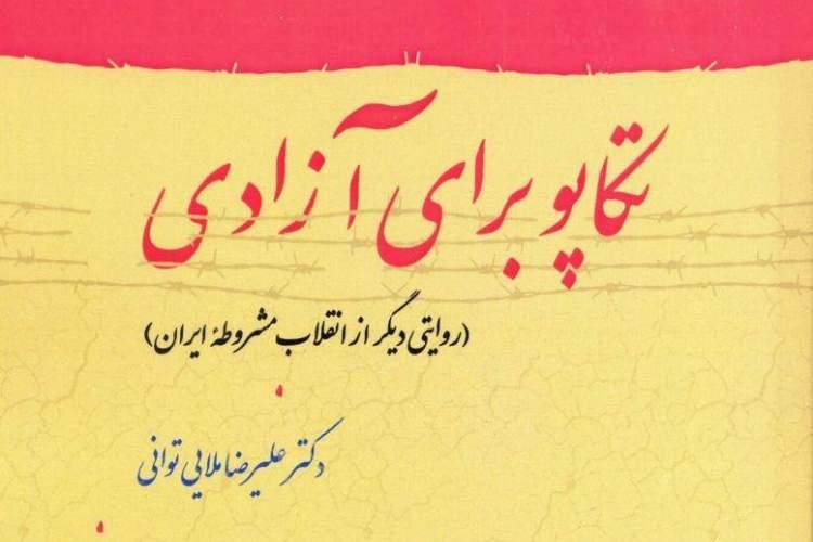 «تکاپو برای آزادی»؛ فرصتی برای بازاندیشی درباره مساله تاریخی ایران