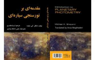 ‎'Introduction to Planetary Photometry' rendered into Persian