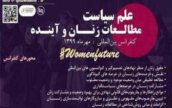 "Iran organizes Int'l Conference, ""Politics, Women's Studies and the Future""‎"