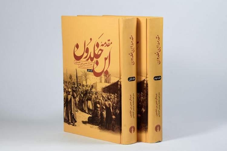 ابنخلدون بار دیگر به بازار کتاب ایران سر زد