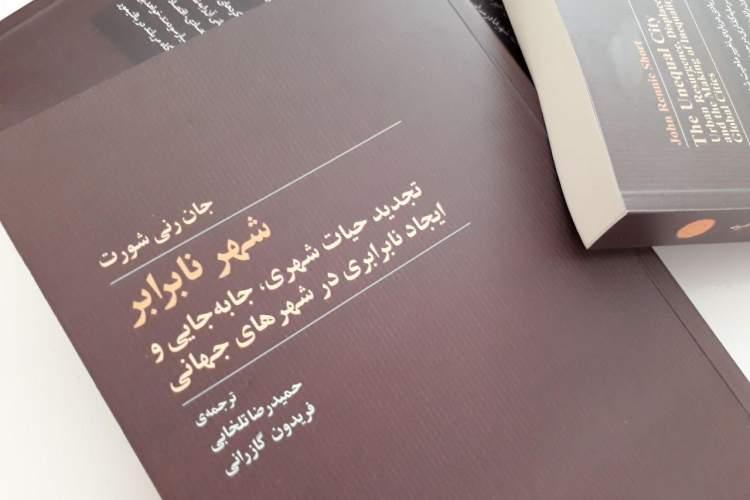 راهنمایی جامع درباره شهرگرایی معاصر به روایت جان رنی شورت