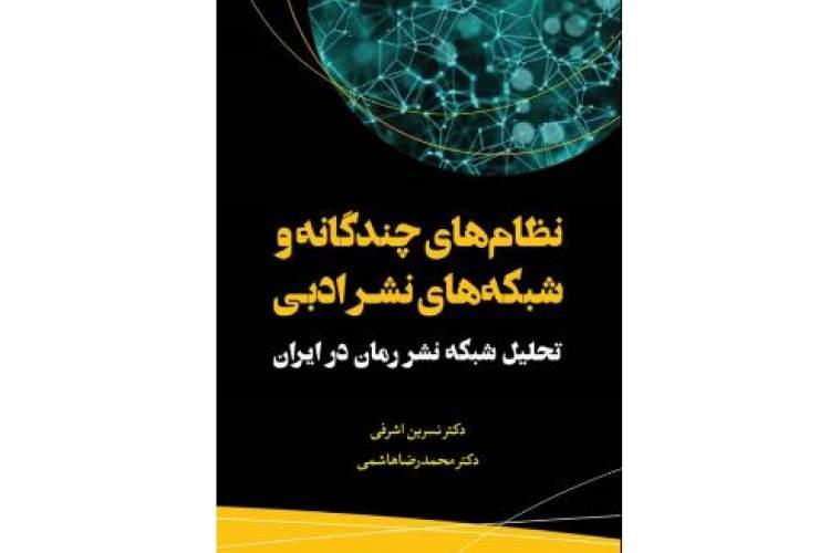 بررسی10 سال  وضعیت نشر رمان در ایران