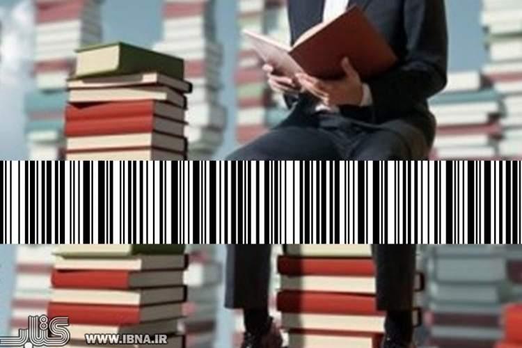 تاریک-روشن تغییر قیمت کتاب و پیشنهاد استفاده از بارکد قیمت