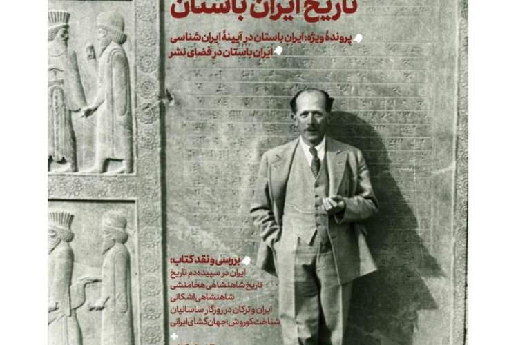 نگاهی ویژه بر شرقشناسی و انتقادات واردشده بر آن
