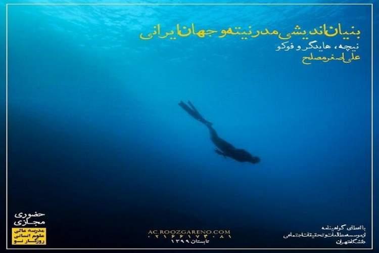درسگفتار بنیاناندیشی مدرنیته و جهان ایرانی برگزار میشود