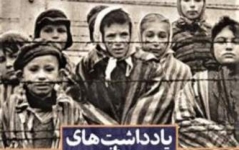 Holocaust book, 'The Diary of Dawid Rubinowicz' published in Persian‎