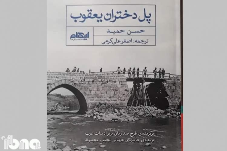 ترجمه یکی از صد رمان برتر عربی