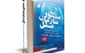 Charter of the United Nations published in Persian
