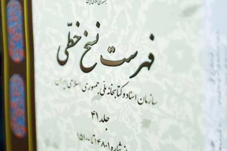 جلد 41 فهرست نسخ خطی سازمان اسناد و کتابخانه ملی منتشر شد