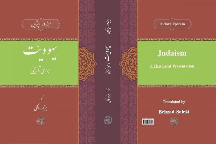 Fourth edition of 'Judaism', Persian translation comes out