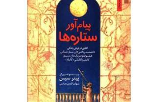 ‎'Starry Messenger Galileo Galilei' available to Iranian children