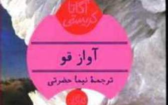 New Persian translation of Agatha Christies Swan Song' released
