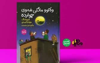 ترجمە کردی کتاب «مثل ماه شب چهاردە» منتشر شد