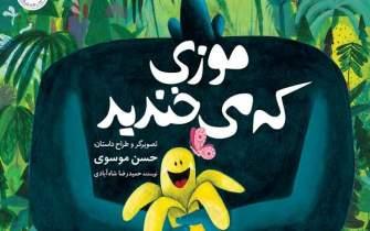 «موزی که میخندید» به فهرست آثار ممتاز جهان درباره کودکان معلول راه یافت