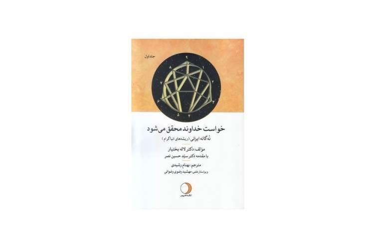 دانش «نهگانه ایرانی» راهگشای فهم درستی از دانش علم النفس در روانشناسی است