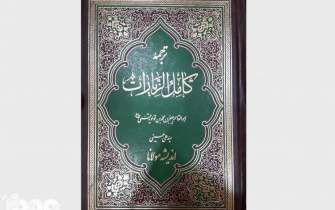 Persian translation of Kamel al-Ziarat comes out