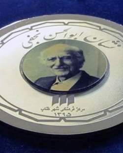 جایزه «ابوالحسن نجفی» فراخوان داد