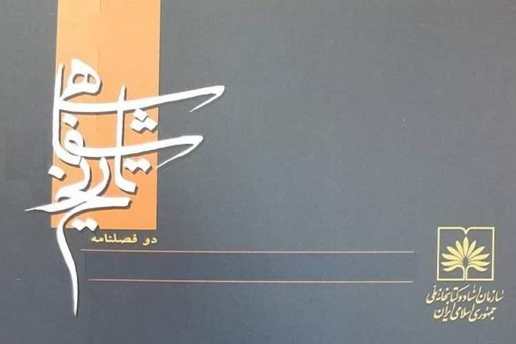 دو فصلنامه پژوهشهای تاریخ شفاهی با رویکرد علمی و پژوهشی منتشر میشود