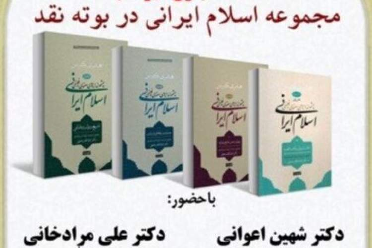 مجموعه اسلام ایرانی هانری کربن نقد و بررسی میشود