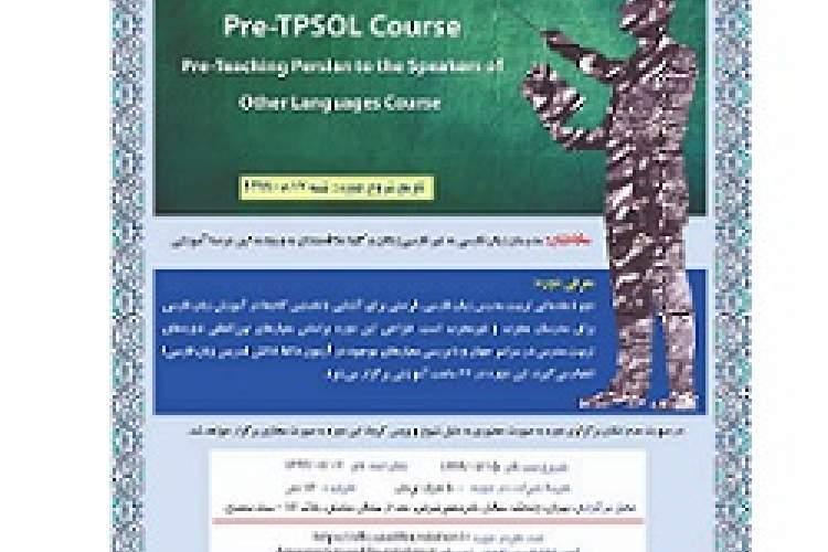 برگزاری دوره مقدماتی تربیت مدرس زبان فارسی