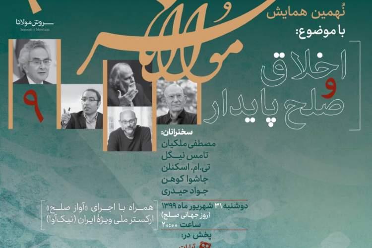 برگزاری «همایش مهر مولانا؛ اخلاق و صلح پایدار» با سخنرانی مصطفی ملکیان