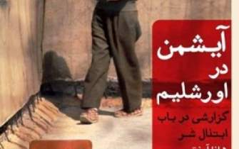 Hannah Arendt's 'Eichmann in Jerusalem' reaches Iranian bookstores‎