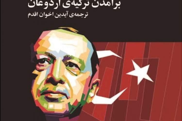 ترکیه و سرمایهداری اسلامی