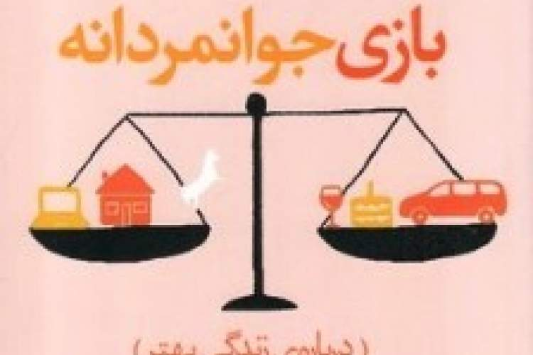 ‎'Fair Play' on running household and entire life published