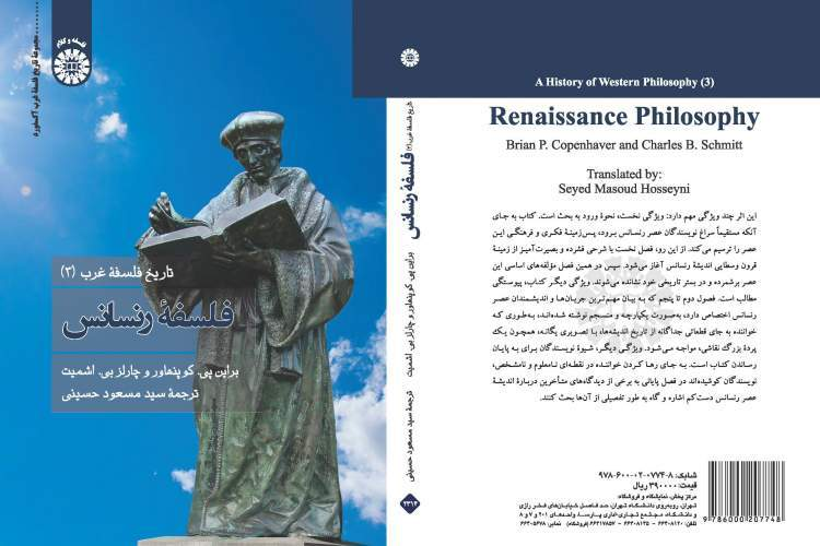 ‎'Renaissance Philosophy' offers a living, dynamic portrayal of thinking ‎history