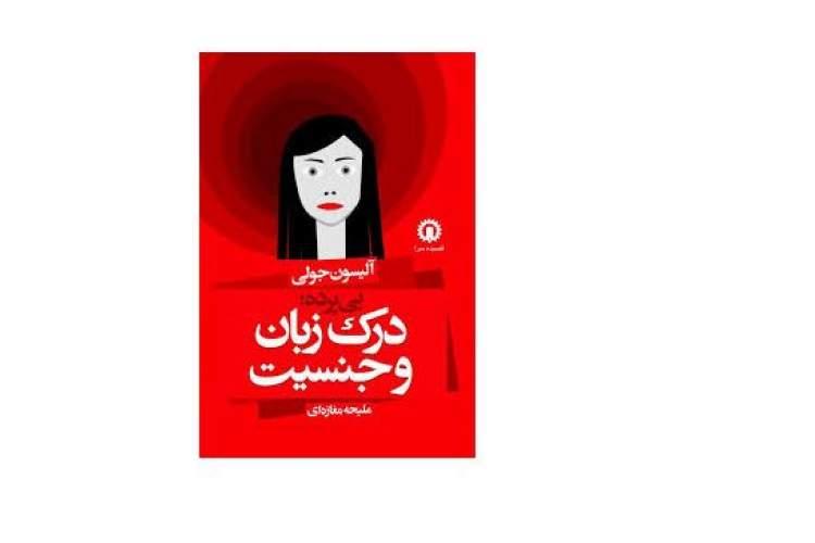 کتابی که بیپرده از درک زبان و جنسیت میگوید
