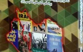 ‎Iran-Iraq War According to Western Analysts released‎
