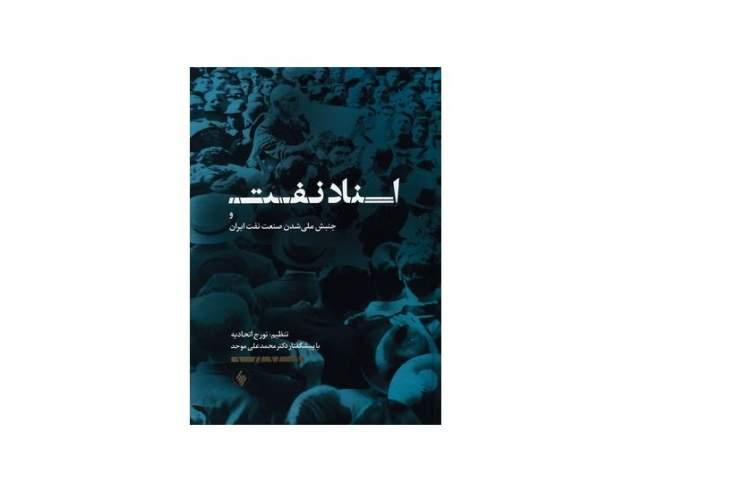 کتاب «اسناد نفت و جنبش ملی شدن صنعت نفت» منتشر شد