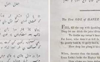 National Library contains over 100 books of Hafez poems translations ‎