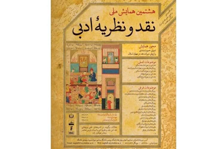 اعلام جزئیات هشتمین «همایش ملی نقد و نظریه ادبی»