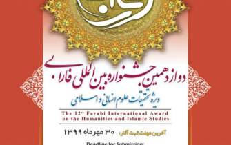 Deadline for submitting works to 12th Farabi Int'l Award extended