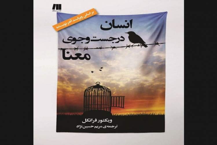 New Persian translation of 'Man's Search for Meaning' published