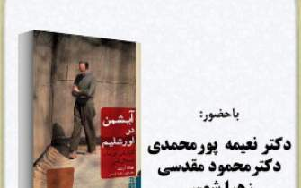 ‎Eichmann in Jerusalem to be reviewed at Tehrans Book City