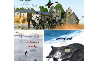 Persian translations of Chinese children books at Flying Turtles Catalog  ‎