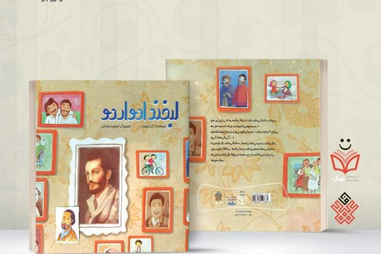 Children story about Edoardo Agnelli published ‎