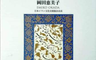 Second edition of Japanese scholars Heart of Iranians published