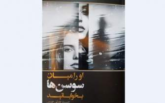 Hadley Chase's 'Lay Her Among the Lilies' in Iranian bookstores ‎
