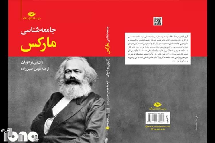 «جامعه شناسی مارکس» با ترجمه هومن حسین زاده منتشر شد